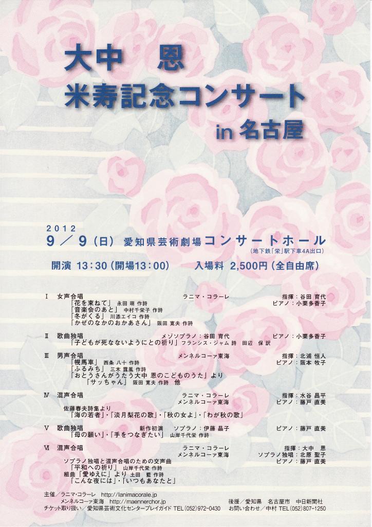 大中恩米寿記念コンサート.jpg