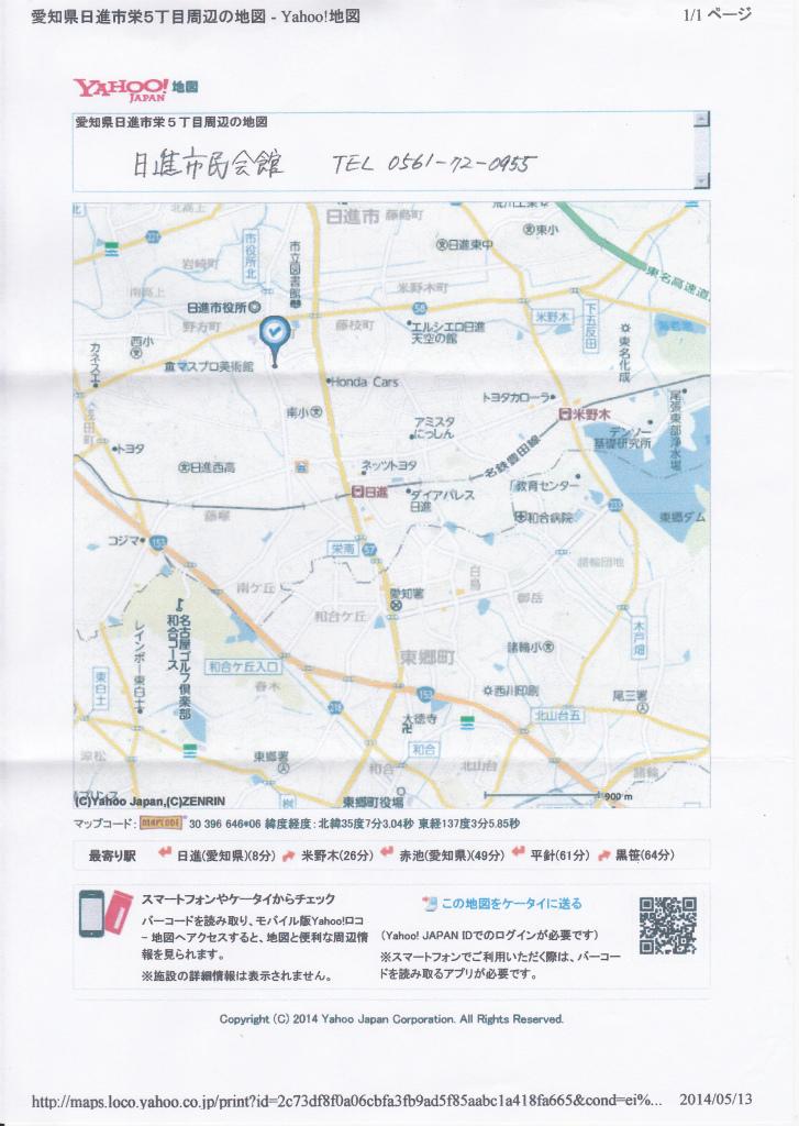日進市民会館地図.jpg