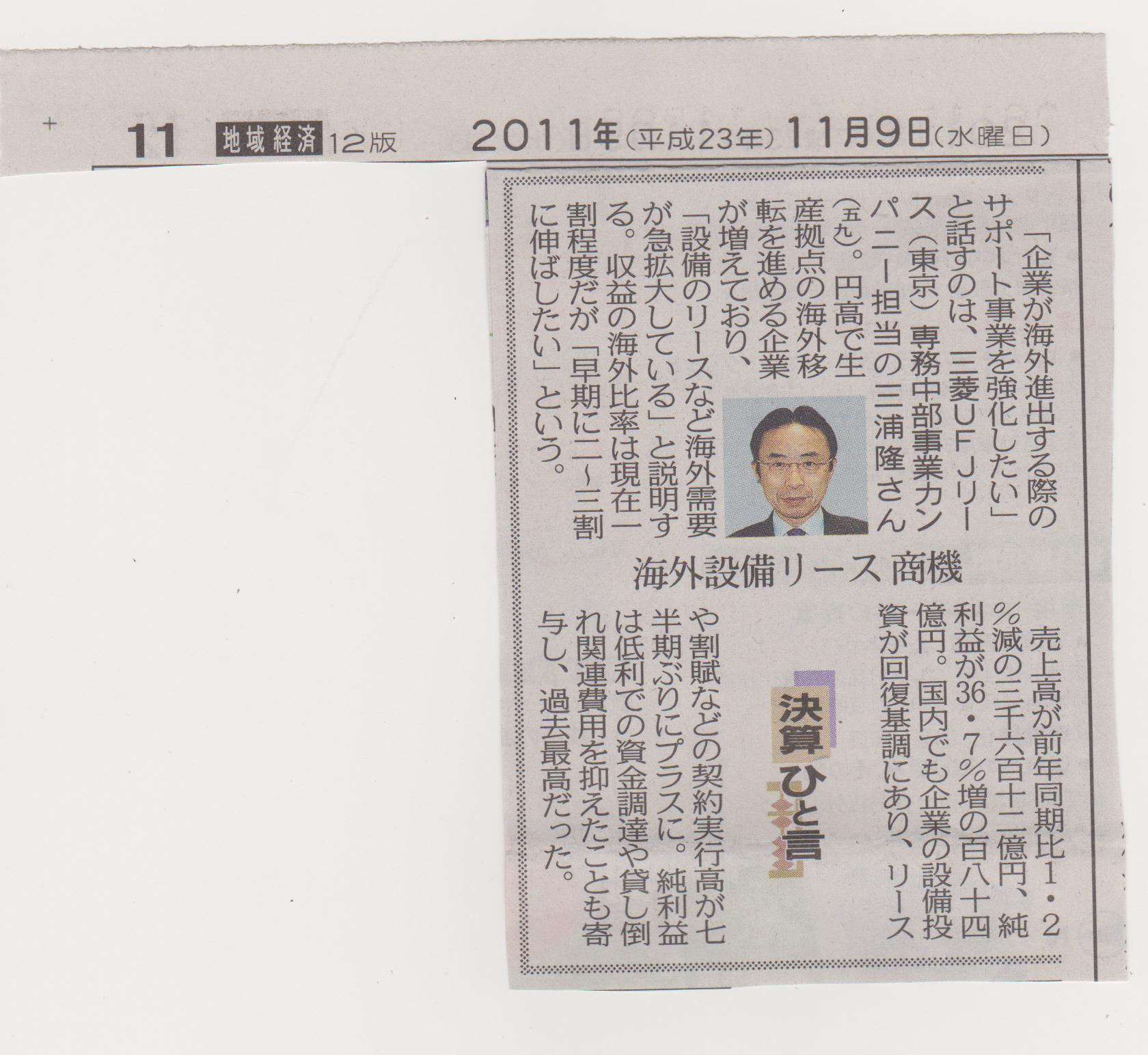 三浦さんの記事 001.jpg