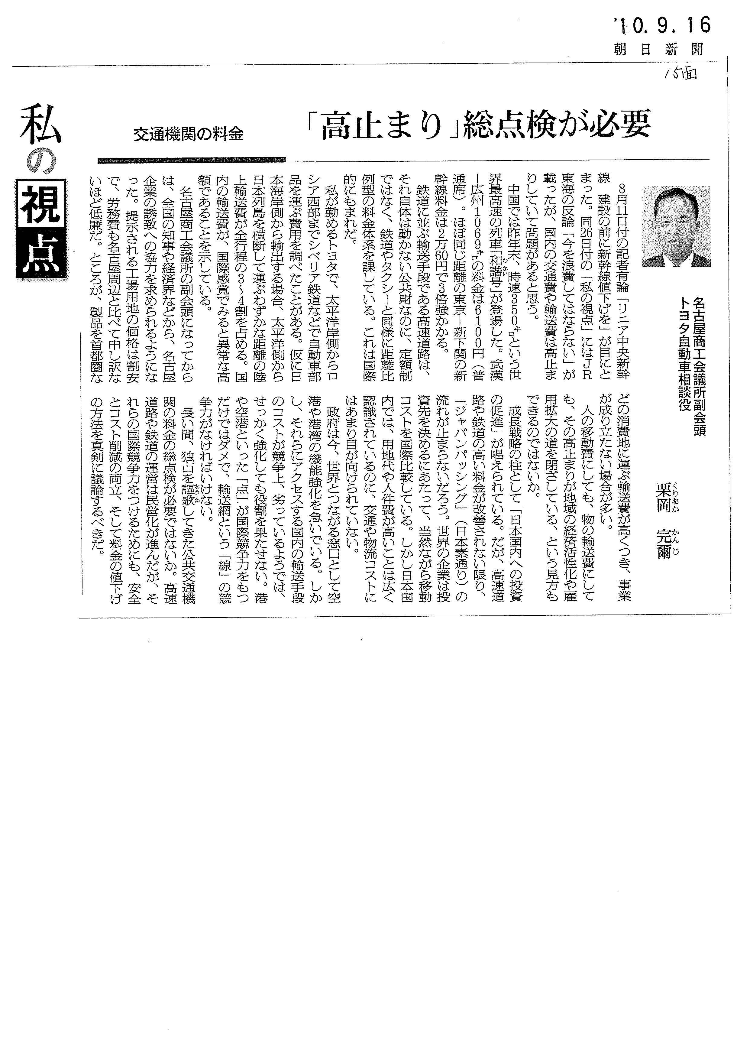 asahi20100916.jpg